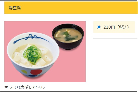 松屋「湯豆腐」単品210円