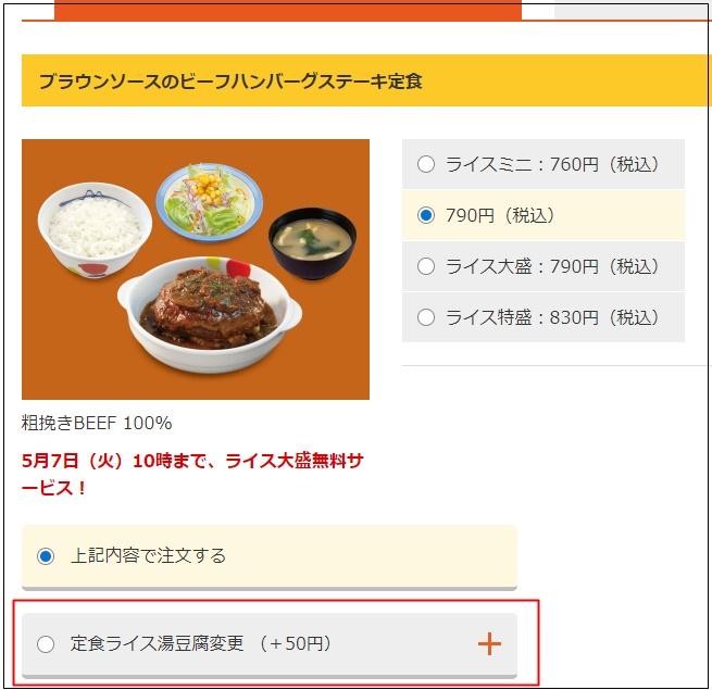 松屋「湯豆腐」変更を松券ネットで確認