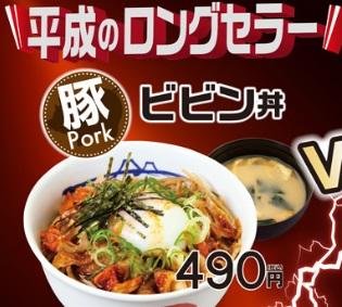 松屋「豚ビビン丼」2019年5月7日