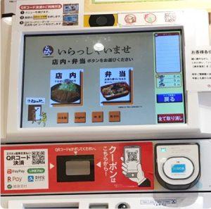 松屋「QRコード支払い」券売機イメージ