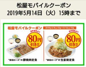松屋のモバイルクーポン生姜焼き定食80円引き2019年4月9日~5月14日