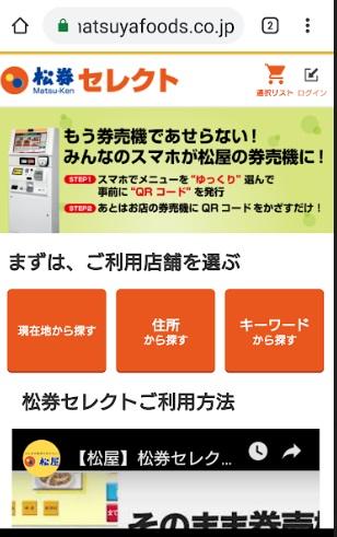 松屋のクーポン券LINE、paypayなど(2019年7月30日~8月13日) | 松屋 ...