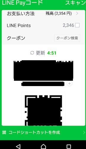 LINEペイの支払いQRコード
