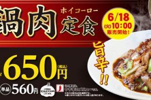 松屋「回鍋肉定食(ホイコーロー)」2019年6月18日イメージ