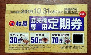 松屋「割引クーポン」10月31日まで