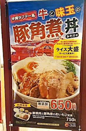 松屋「牛と味玉の豚角煮丼」2019年9月10日ポスター