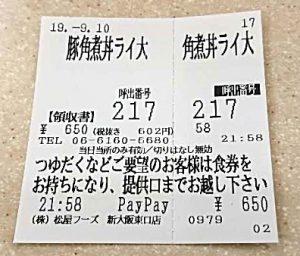 松屋「牛と味玉の豚角煮丼」2019年9月10日レシート