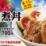 松屋「牛と味玉の豚角煮丼」690円2020年8月11日