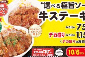 松屋ステーキ丼イメージ