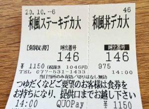 松屋ステーキ丼食券