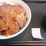 松屋ステーキ丼実物