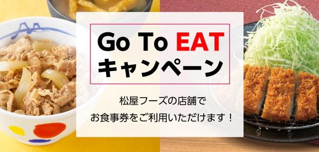 松屋のGOTOイートキャンペーン